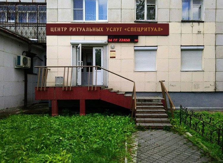 Спецритуал — офис на Белинского, 135
