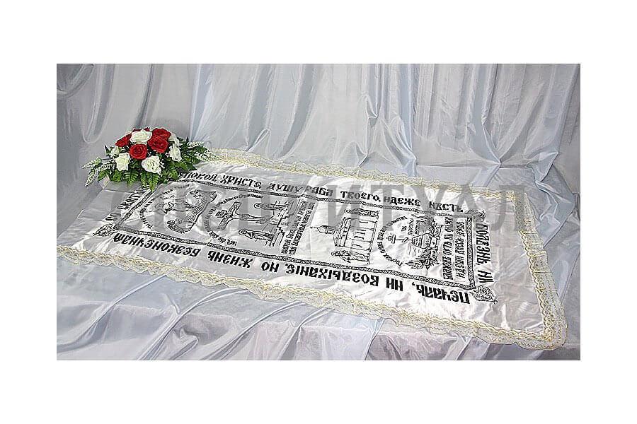 Спецритуал — Текстиль на похороны в Екатеринбурге